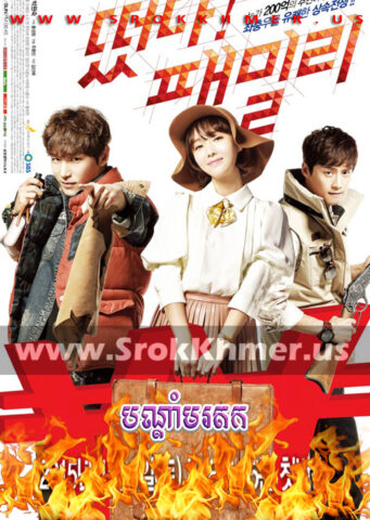 Bandam Morodok, Khmer Movie, khmer drama, video4khmer, movie-khmer, Kolabkhmer, Phumikhmer, KS Drama, phumikhmer1, khmercitylove, sweetdrama, khreplay, Best