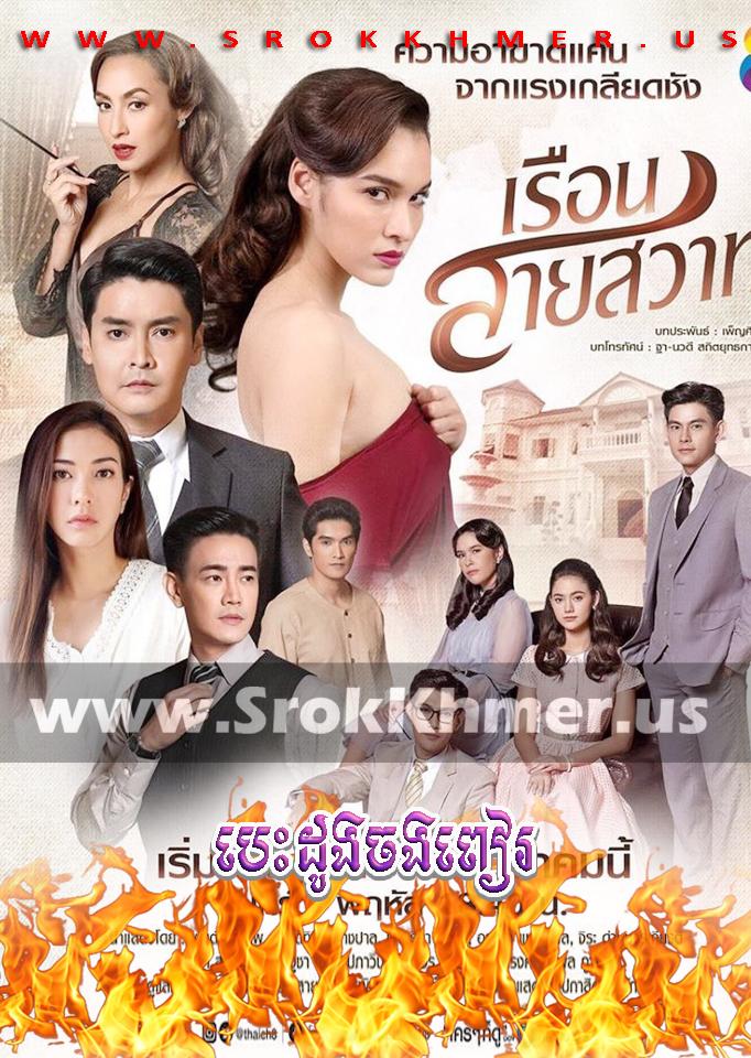 Besdong Chang Pear ep 12   Khmer Movie   khmer drama   video4khmer   movie-khmer   Kolabkhmer   Phumikhmer   KS Drama   phumikhmer1   khmercitylove   sweetdrama   khreplay Best