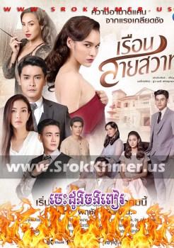 Besdong Chang Pear | Khmer Movie | khmer drama | video4khmer | movie-khmer | Kolabkhmer | Phumikhmer | KS Drama | phumikhmer1 | khmercitylove | sweetdrama | khreplay Best