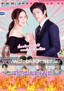 Chaovay Sambo Sne | Khmer Movie | khmer drama | video4khmer | movie-khmer | Kolabkhmer | Phumikhmer | KS Drama | phumikhmer1 | khmercitylove | sweetdrama | khreplay Best