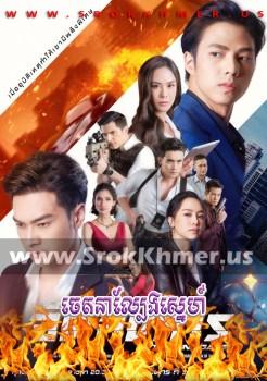 Chetana Lbeng Sne | Khmer Movie | khmer drama | video4khmer | movie-khmer | Kolabkhmer | Phumikhmer | KS Drama | phumikhmer1 | khmercitylove | sweetdrama | khreplay Best