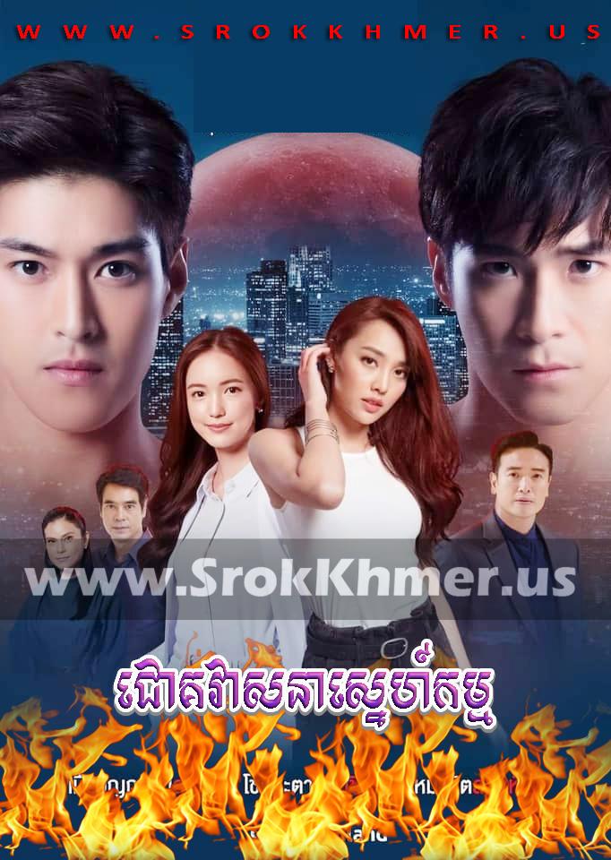 Chok Veasna Sne Kam ep 14 | Khmer Movie | khmer drama | video4khmer | movie-khmer | Kolabkhmer | Phumikhmer | KS Drama | phumikhmer1 | khmercitylove | sweetdrama | khreplay Best