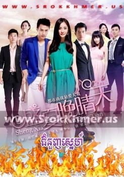 Chomnounh Sne | Khmer Movie | khmer drama | video4khmer | movie-khmer | Kolabkhmer | Phumikhmer | KS Drama | khmercitylove | sweetdrama | tvb cambodia drama Best