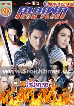 Dambang Akum | Khmer Movie | khmer drama | video4khmer | movie-khmer | Kolabkhmer | Phumikhmer | KS Drama | phumikhmer1 | khmercitylove | sweetdrama | khreplay Best