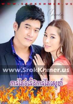 Kan Tae Tomneung Kan Tae Sne | Khmer Movie | khmer drama | video4khmer | movie-khmer | Kolabkhmer | Phumikhmer | KS Drama | phumikhmer1 | khmercitylove | sweetdrama | khreplay Best