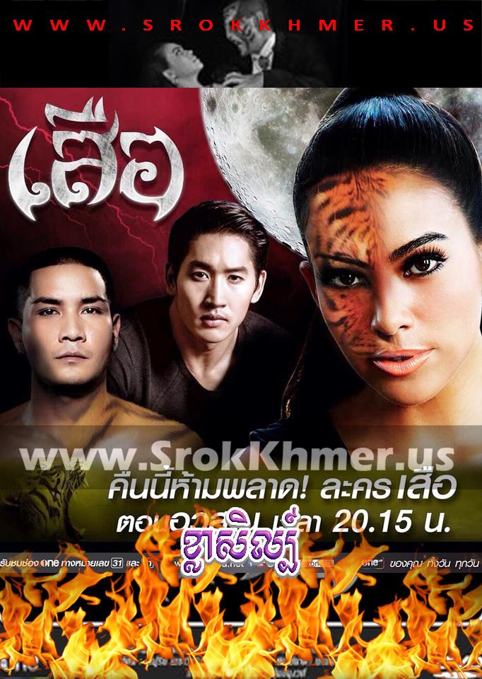 Khla Sil ep 24 END | Khmer Movie | khmer drama | video4khmer | movie-khmer | Kolabkhmer | Phumikhmer | KS Drama | phumikhmer1 | khmercitylove | sweetdrama | khreplay Best