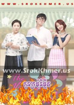 Kon Kramom Nimit | Khmer Movie | khmer drama | video4khmer | movie-khmer | Kolabkhmer | Phumikhmer | KS Drama | phumikhmer1 | khmercitylove | sweetdrama | khreplay Best