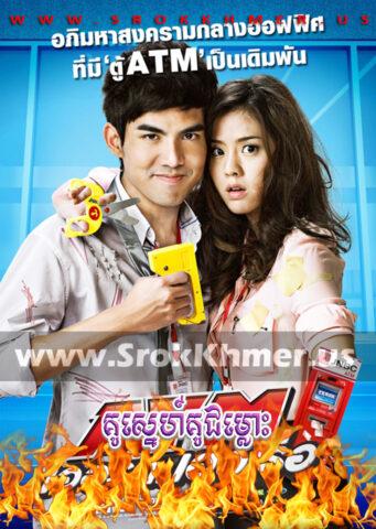 Kou Sne Kou Chomlouh, Khmer Movie, khmer drama, video4khmer, movie-khmer, Kolabkhmer, Phumikhmer, KS Drama, phumikhmer1, khmercitylove, sweetdrama, khreplay, Best