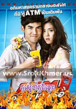 Kou Sne Kou Chomlouh | Khmer Movie | khmer drama | video4khmer | movie-khmer | Kolabkhmer | Phumikhmer | KS Drama | phumikhmer1 | khmercitylove | sweetdrama | khreplay Best