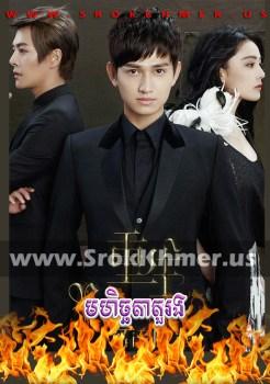 Mohichhata Tou Rong | Khmer Movie | khmer drama | video4khmer | movie-khmer | Kolabkhmer | Phumikhmer | KS Drama | khmercitylove | sweetdrama | tvb cambodia drama Best