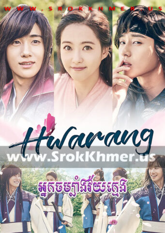 Nak Chambang Vey Khmeng, Khmer Movie, khmer drama, video4khmer, movie-khmer, Kolabkhmer, Phumikhmer, KS Drama, phumikhmer1, khmercitylove, sweetdrama, khreplay, Best