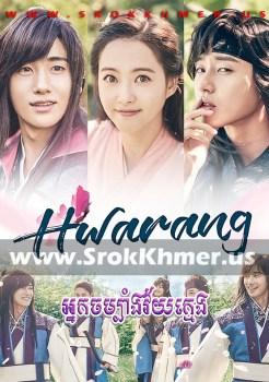 Nak Chambang Vey Khmeng | Khmer Movie | khmer drama | video4khmer | movie-khmer | Kolabkhmer | Phumikhmer | KS Drama | phumikhmer1 | khmercitylove | sweetdrama | khreplay Best