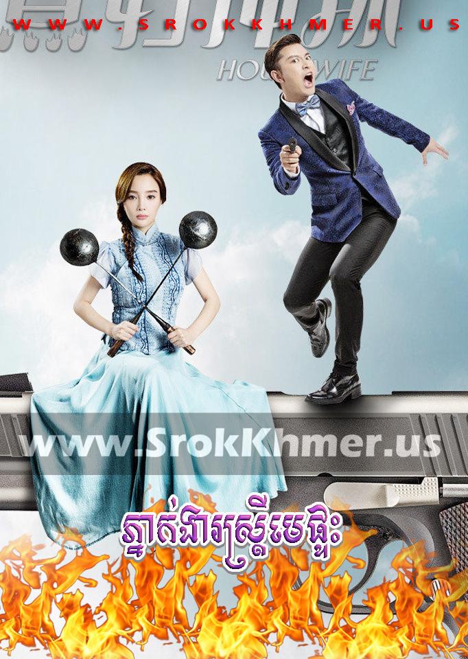 Phneakngear Satrey Me Phteah ep 41 END | Khmer Movie | khmer drama | video4khmer | movie-khmer | Kolabkhmer | Phumikhmer | KS Drama | khmercitylove | sweetdrama | tvb cambodia drama Best