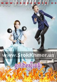 Phneakngear Satrey Me Phteah | Khmer Movie | khmer drama | video4khmer | movie-khmer | Kolabkhmer | Phumikhmer | KS Drama | khmercitylove | sweetdrama | tvb cambodia drama Best