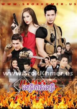 Pich Kath Pich | Khmer Movie | khmer drama | video4khmer | movie-khmer | Kolabkhmer | Phumikhmer | KS Drama | phumikhmer1 | khmercitylove | sweetdrama | khreplay Best