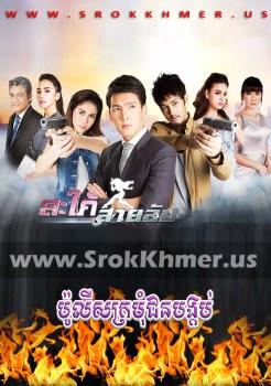 Police Kramom Chun Bangkob | Khmer Movie | khmer drama | video4khmer | movie-khmer | Kolabkhmer | Phumikhmer | KS Drama | phumikhmer1 | khmercitylove | sweetdrama | khreplay Best