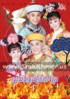 Preah Neang Tracheak Kam | Khmer Movie | khmer drama | video4khmer | movie-khmer | Kolabkhmer | Phumikhmer | KS Drama | khmercitylove | sweetdrama | tvb cambodia drama Best