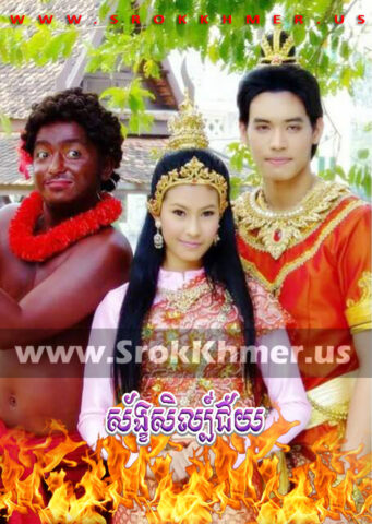 Sang Sil Chey, Khmer Movie, khmer drama, video4khmer, movie-khmer, Kolabkhmer, Phumikhmer, KS Drama, phumikhmer1, khmercitylove, sweetdrama, khreplay, Best