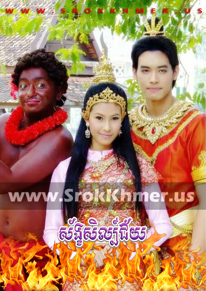 Sang Sil Chey ep 49 END | Khmer Movie | khmer drama | video4khmer | movie-khmer | Kolabkhmer | Phumikhmer | KS Drama | phumikhmer1 | khmercitylove | sweetdrama | khreplay Best