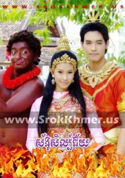 Sang Sil Chey | Khmer Movie | khmer drama | video4khmer | movie-khmer | Kolabkhmer | Phumikhmer | KS Drama | phumikhmer1 | khmercitylove | sweetdrama | khreplay Best
