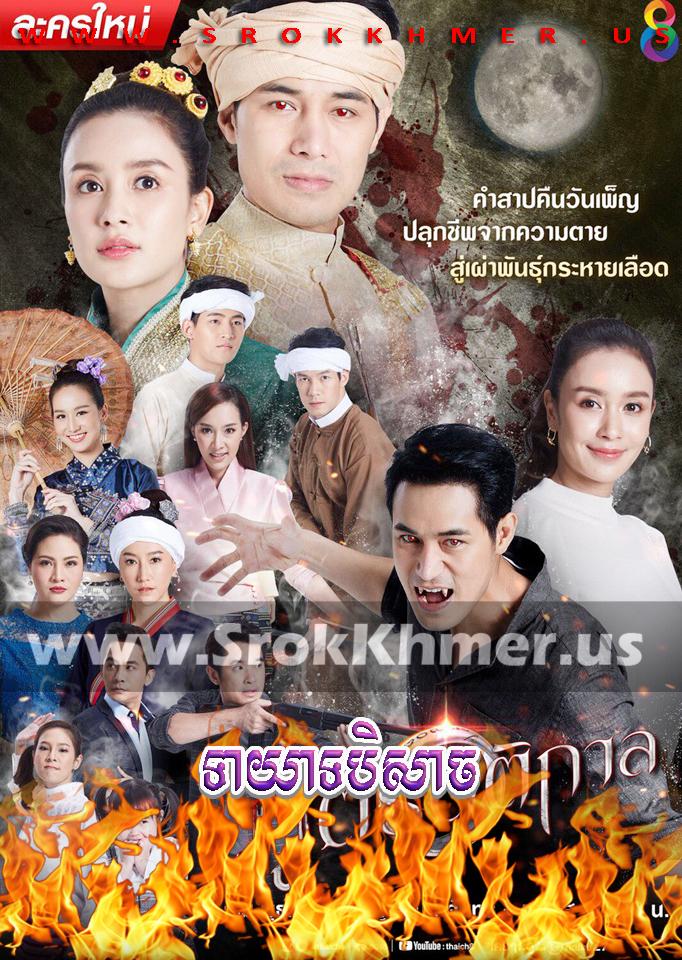 Teayeat Beisach ep 14   Khmer Movie   khmer drama   video4khmer   movie-khmer   Kolabkhmer   Phumikhmer   KS Drama   phumikhmer1   khmercitylove   sweetdrama   khreplay Best