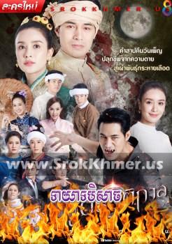 Teayeat Beisach | Khmer Movie | khmer drama | video4khmer | movie-khmer | Kolabkhmer | Phumikhmer | KS Drama | phumikhmer1 | khmercitylove | sweetdrama | khreplay Best