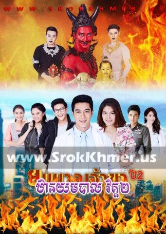 Than Yamabal II, Khmer Movie, khmer drama, video4khmer, movie-khmer, Kolabkhmer, Phumikhmer, KS Drama, phumikhmer1, khmercitylove, sweetdrama, khreplay, Best
