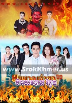 Than Yamabal II   Khmer Movie   khmer drama   video4khmer   movie-khmer   Kolabkhmer   Phumikhmer   KS Drama   phumikhmer1   khmercitylove   sweetdrama   khreplay Best