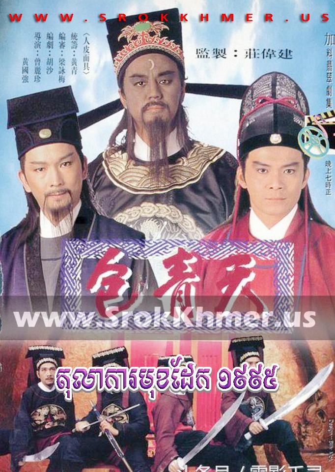 Tolakar Muk Dek 1995 ep 40 | Khmer Movie | khmer drama | video4khmer | movie-khmer | Kolabkhmer | Phumikhmer | KS Drama | khmercitylove | sweetdrama | tvb cambodia drama Best