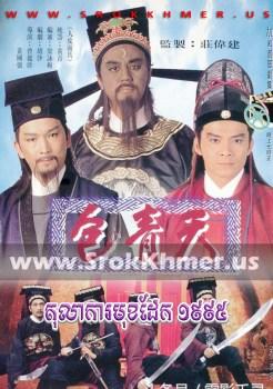Tolakar Muk Dek 1995 | Khmer Movie | khmer drama | video4khmer | movie-khmer | Kolabkhmer | Phumikhmer | KS Drama | khmercitylove | sweetdrama | tvb cambodia drama Best