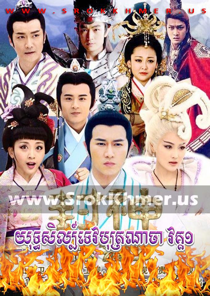 Yuthsil Tevaboth Na Zha ep 75 END | Khmer Movie | khmer drama | video4khmer | movie-khmer | Kolabkhmer | Phumikhmer | KS Drama | khmercitylove | sweetdrama | tvb cambodia drama Best