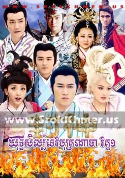 Yuthsil Tevaboth Na Zha | Khmer Movie | khmer drama | video4khmer | movie-khmer | Kolabkhmer | Phumikhmer | KS Drama | khmercitylove | sweetdrama | tvb cambodia drama Best