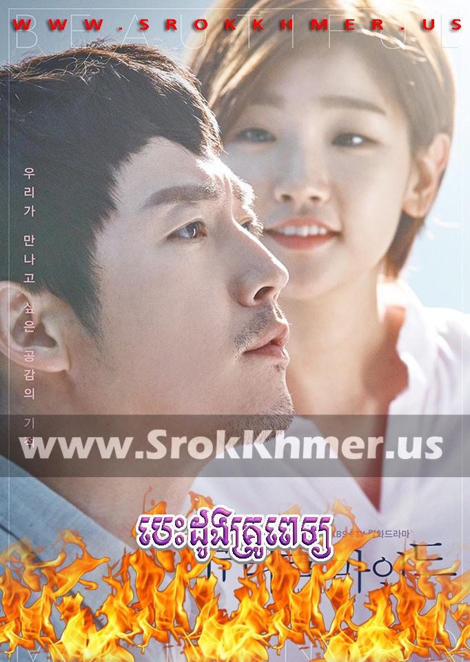 Besdong Krou Pet ep 21 | Khmer Movie | khmer drama | video4khmer | movie-khmer | Kolabkhmer | Phumikhmer | KS Drama | phumikhmer1 | khmercitylove | sweetdrama | khreplay Best