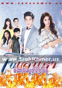 Chamnang Sne Prae Chit   Khmer Movie   khmer drama   video4khmer   movie-khmer   Kolabkhmer   Phumikhmer   KS Drama   phumikhmer1   khmercitylove   sweetdrama   khreplay Best