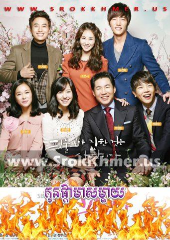 Kon Phka Meas Mday, Khmer Movie, khmer drama, video4khmer, movie-khmer, Kolabkhmer, Phumikhmer, KS Drama, phumikhmer1, khmercitylove, sweetdrama, khreplay, Best
