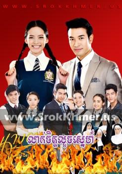 Leak Chit Louch Sne ep 15 END | Khmer Movie | khmer drama | video4khmer | movie-khmer | Kolabkhmer | Phumikhmer | KS Drama | phumikhmer1 | khmercitylove | sweetdrama | khreplay Best