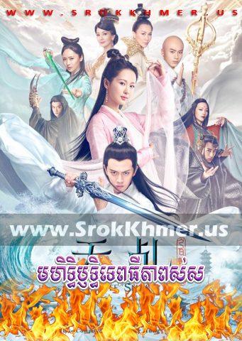 Mohithirith Tep Thida Pous Sar, Khmer Movie, khmer drama, video4khmer, movie-khmer, Kolabkhmer, Phumikhmer, KS Drama, khmercitylove, sweetdrama, tvb cambodia drama, Best