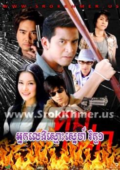 Nak Leng Smoh Sne | Khmer Movie | khmer drama | video4khmer | movie-khmer | Kolabkhmer | Phumikhmer | KS Drama | phumikhmer1 | khmercitylove | sweetdrama | khreplay Best