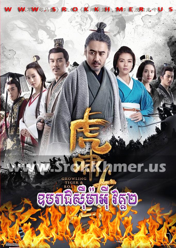 Ouparach Sima Yi II ep 44 END | Khmer Movie | khmer drama | video4khmer | movie-khmer | Kolabkhmer | Phumikhmer | KS Drama | khmercitylove | sweetdrama | tvb cambodia drama Best