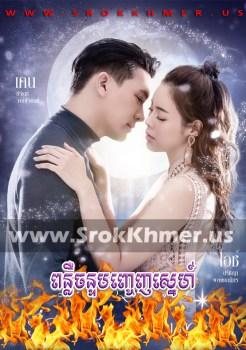 Ponleu Chann Banhchenh Sne | Khmer Movie | khmer drama | video4khmer | movie-khmer | Kolabkhmer | Phumikhmer | KS Drama | phumikhmer1 | khmercitylove | sweetdrama | khreplay Best