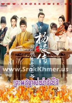 Preah Ang Mchas Yang Ling | Khmer Movie | khmer drama | video4khmer | movie-khmer | Kolabkhmer | Phumikhmer | KS Drama | khmercitylove | sweetdrama | tvb cambodia drama Best