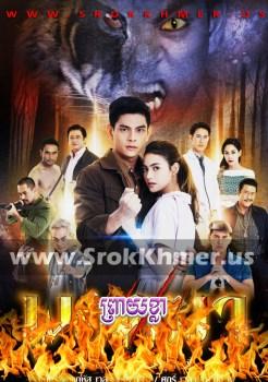 Preay Khla | Khmer Movie | khmer drama | video4khmer | movie-khmer | Kolabkhmer | Phumikhmer | KS Drama | phumikhmer1 | khmercitylove | sweetdrama | khreplay Best