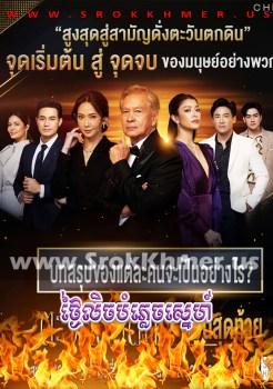 Thngai Lich Bamphlech Sne ep 08 | Khmer Movie | khmer drama | video4khmer | movie-khmer | Kolabkhmer | Phumikhmer | KS Drama | phumikhmer1 | khmercitylove | sweetdrama | khreplay Best