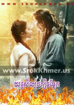 Yuthsil Baksey Chamlek | Khmer Movie | khmer drama | video4khmer | movie-khmer | Kolabkhmer | Phumikhmer | KS Drama | khmercitylove | sweetdrama | HuniiTV | KHReplay Best