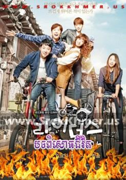 Both Pisoat Chivit ep 16 | Khmer Movie | khmer drama | video4khmer | movie-khmer | Kolabkhmer | Phumikhmer | KS Drama | phumikhmer1 | khmercitylove | sweetdrama | khreplay Best