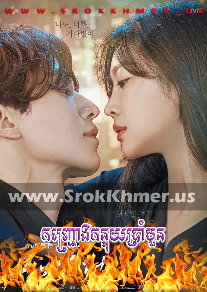 Kanhchrong Kantuy 9 ep 15   Khmer Movie   khmer drama   video4khmer   movie-khmer   Kolabkhmer   Phumikhmer   KS Drama   phumikhmer1   khmercitylove   sweetdrama   khreplay Best