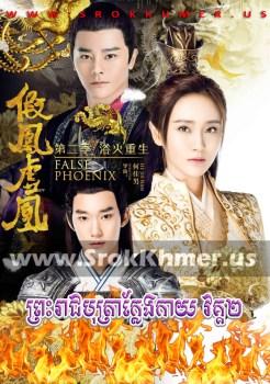 Preah Reach Bottra Khleng Kay II | Khmer Movie | khmer drama | video4khmer | movie-khmer.com | Kolabkhmer | Phumikhmer | KS Drama | khmercitylove | sweetdrama | HuniiTV | KHReplay Best
