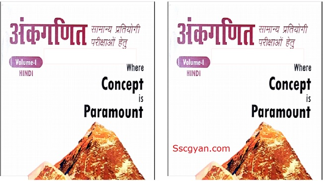 Paramount Arthmetici Maths Book PDf