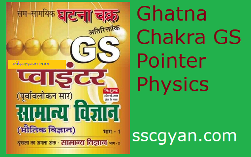 physics mcq questions and answers pdf Archives - SSCGYAN