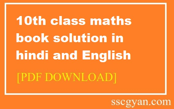 Ncert 10th Maths Book In Hindi Pdf